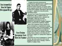 Родина Косачів належала до старовинного дворянського українського роду, батьк...