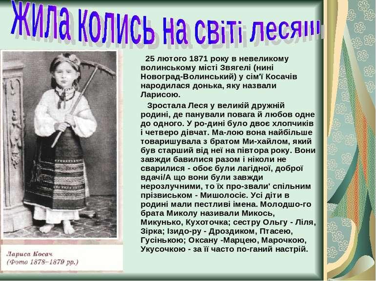 25 лютого 1871 року в невеликому волинському місті Звягелі (нині Новоград-Вол...