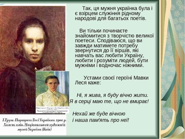 Так, ця мужня українка була і є взірцем служіння рідному народові для багатьо...
