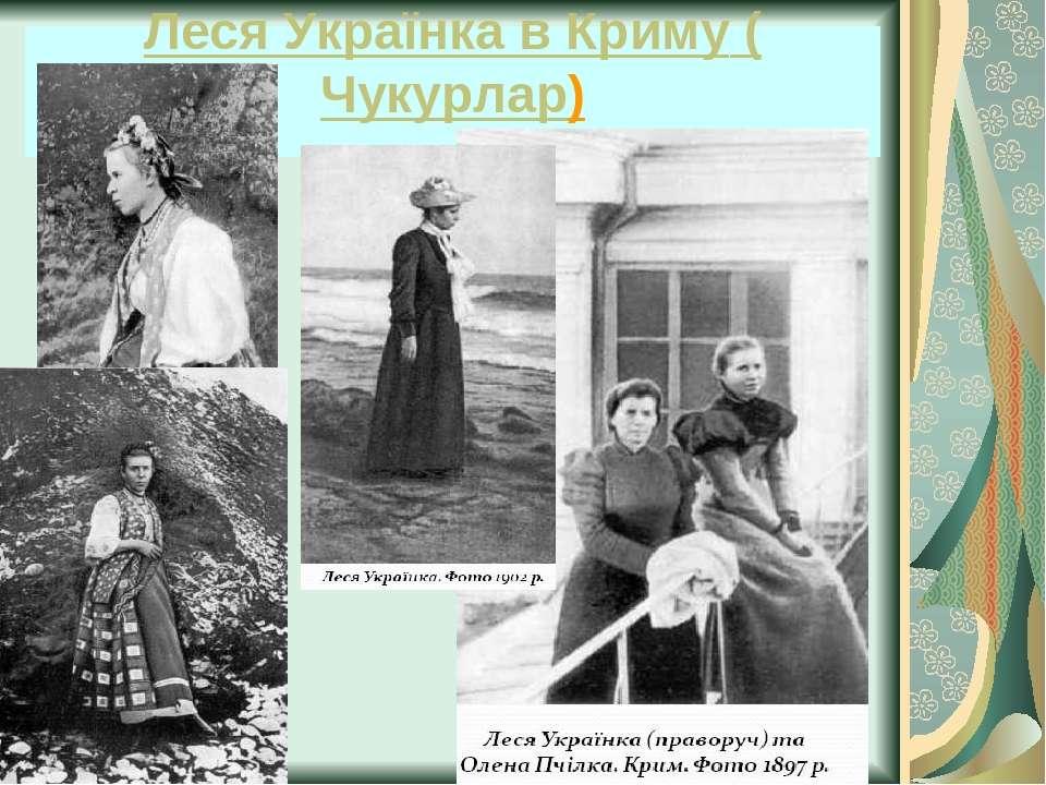 Леся Українка в Криму (Чукурлар)