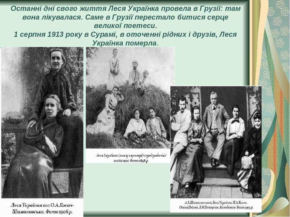 Останні дні свого життя Леся Українка провела в Грузії: там вона лікувалася. ...