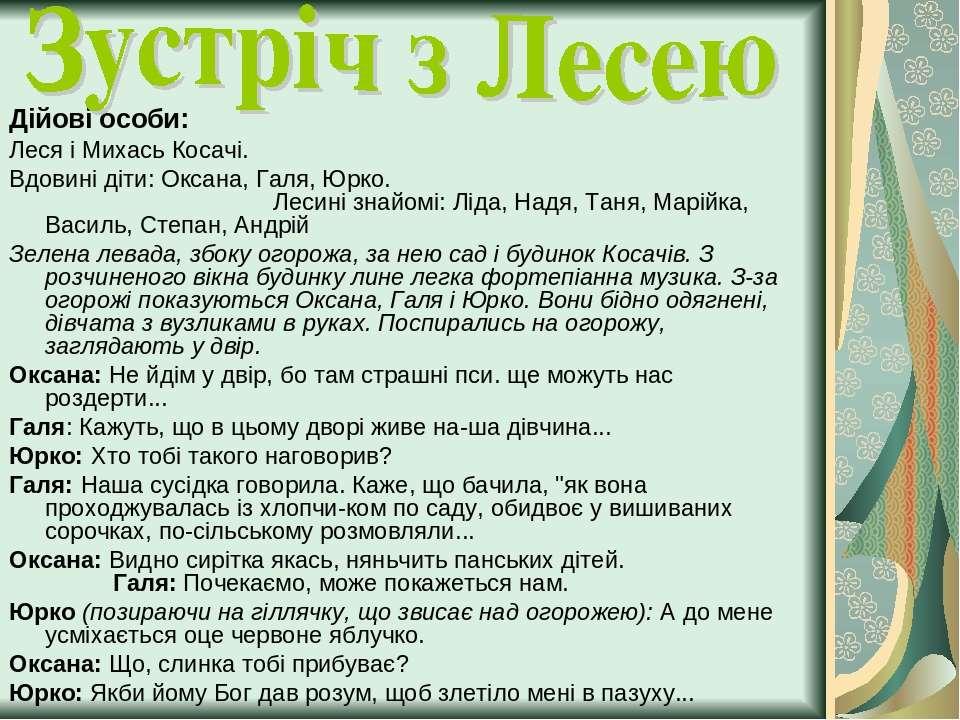 Дійові особи: Леся і Михась Косачі. Вдовині діти: Оксана, Галя, Юрко. Лесині ...