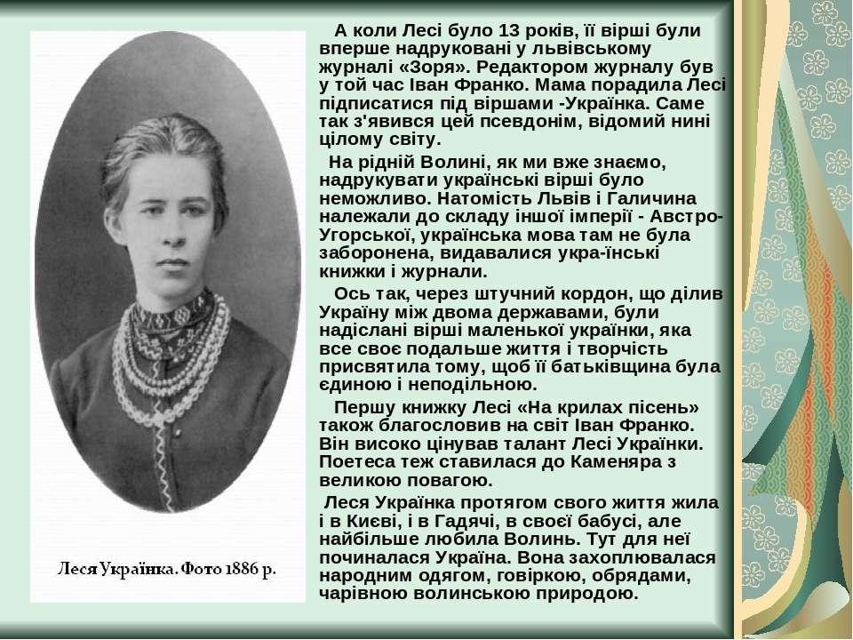 А коли Лесі було 13 років, її вірші були вперше надруковані у львівському жур...