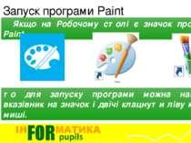 Запуск програми Paint Якщо на Робочому столі є значок програми Paint, то для ...