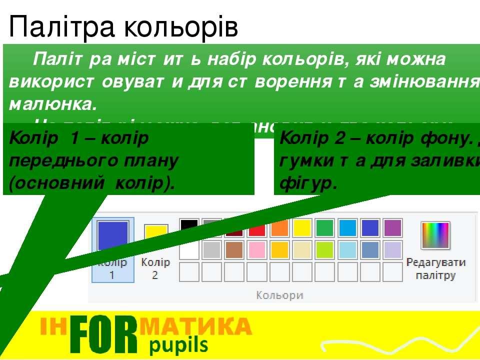 Палітра кольорів Палітра містить набір кольорів, які можна використовувати дл...