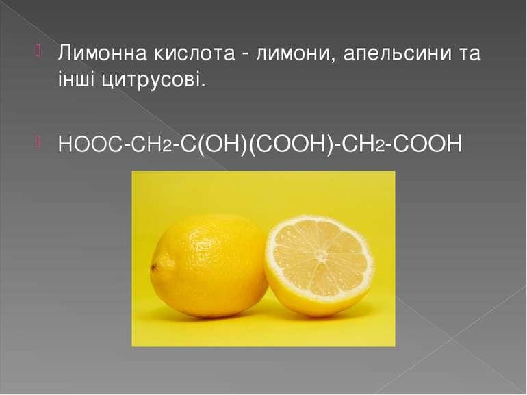 Лимонна кислота - лимони, апельсини та інші цитрусові. НООС-СН2-С(ОН)(СООН)-С...