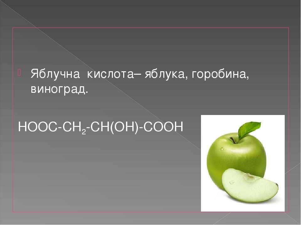 Яблучна кислота– яблука, горобина, виноград. HOOC-CH2-CH(OH)-COOH