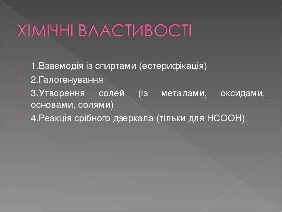 1.Взаємодія із спиртами (естерифікація) 2.Галогенування 3.Утворення солей (із...
