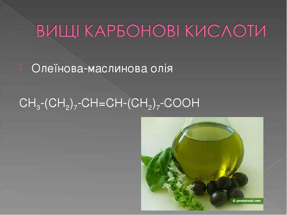 Олеїнова-маслинова олія CH3-(CH2)7-CH=CH-(CH2)7-COOH