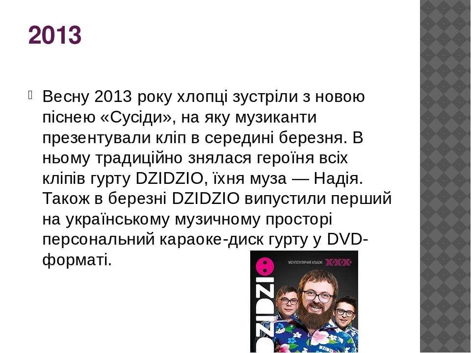 2013 Весну2013року хлопці зустріли з новою піснею «Сусіди», на яку музикант...