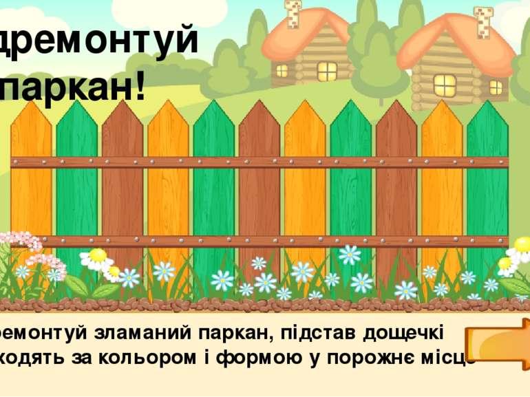Відремонтуй паркан! Відремонтуй зламаний паркан, підстав дощечкі які підходят...