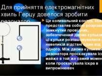 Для прийняття електромагнітних хвиль Герцу довелося зробити резонатор Це коли...