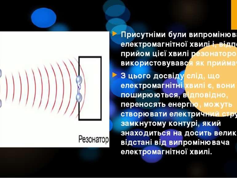 Присутніми були випромінювання електромагнітної хвилі і, відповідно, прийом ц...
