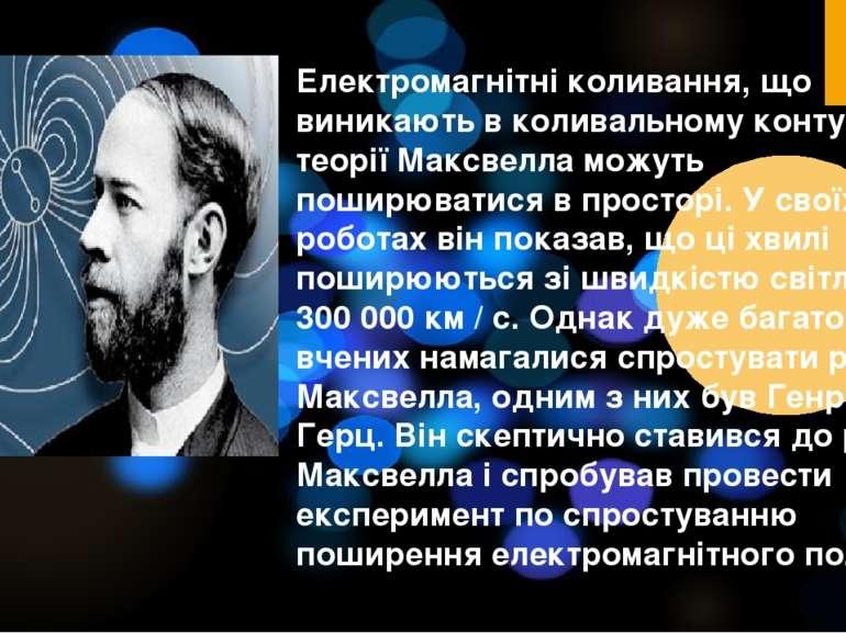 Електромагнітні коливання, що виникають в коливальному контурі, по теорії Мак...