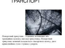 ТРАНСПОРТ Поворотний трикутник - з'єднання залізничних або трамвайних шляхів ...
