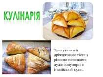 Трикутники із дріжджового тіста з різними начинками дуже популярні в італійсь...
