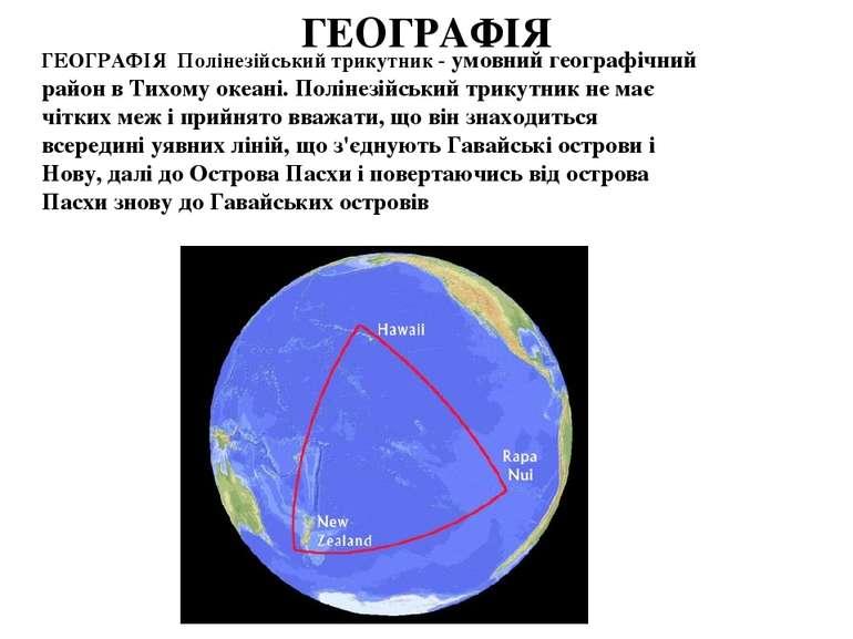 ГЕОГРАФІЯ Полінезійський трикутник - умовний географічний район в Тихому океа...