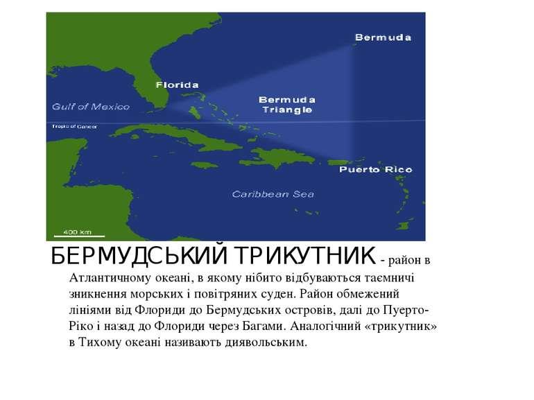 БЕРМУДСЬКИЙ ТРИКУТНИК - район в Атлантичному океані, в якому нібито відбувают...