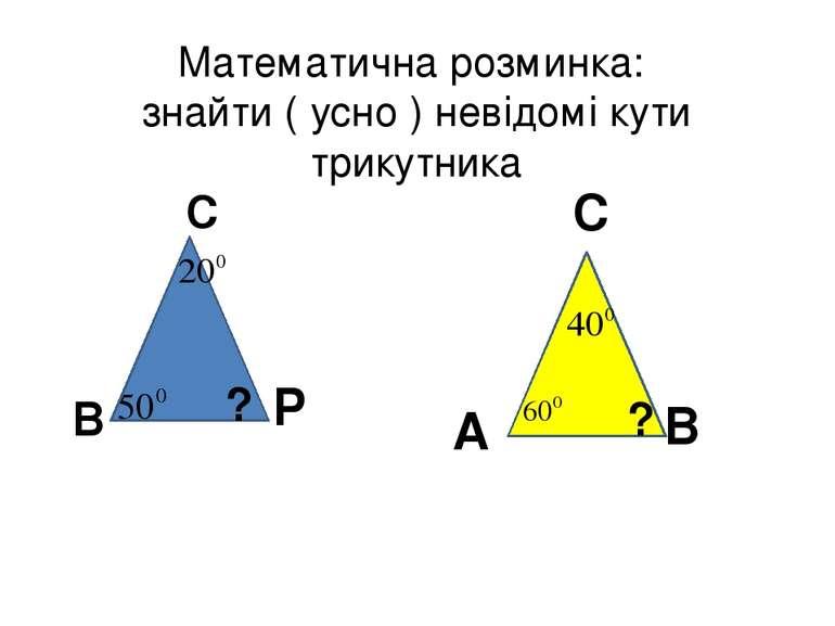 ? ? А С В Р Математична розминка: знайти ( усно ) невідомі кути трикутника С В