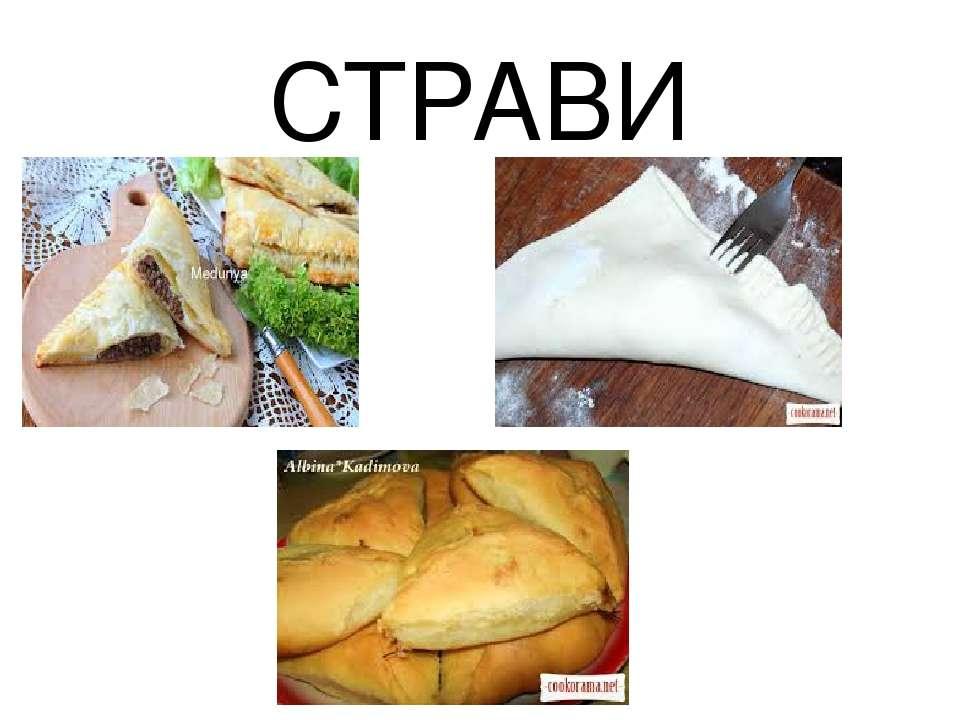 СТРАВИ