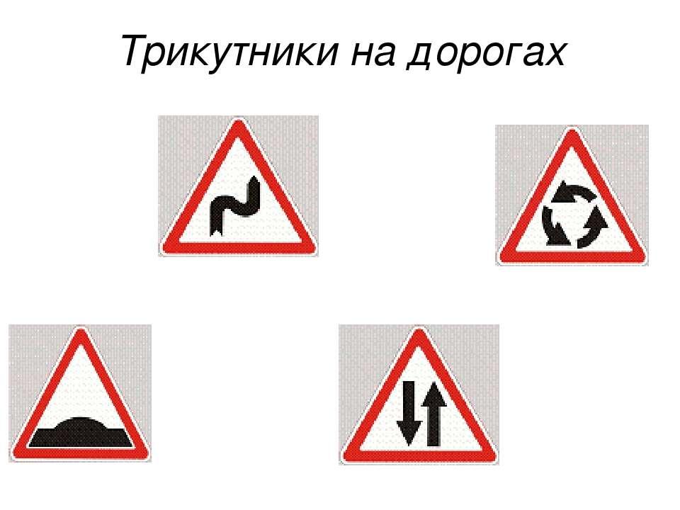 Трикутники на дорогах