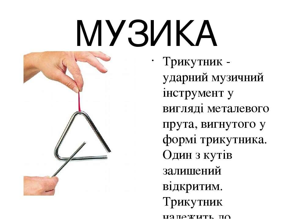 МУЗИКА Трикутник - ударний музичний інструмент у вигляді металевого прута, ви...