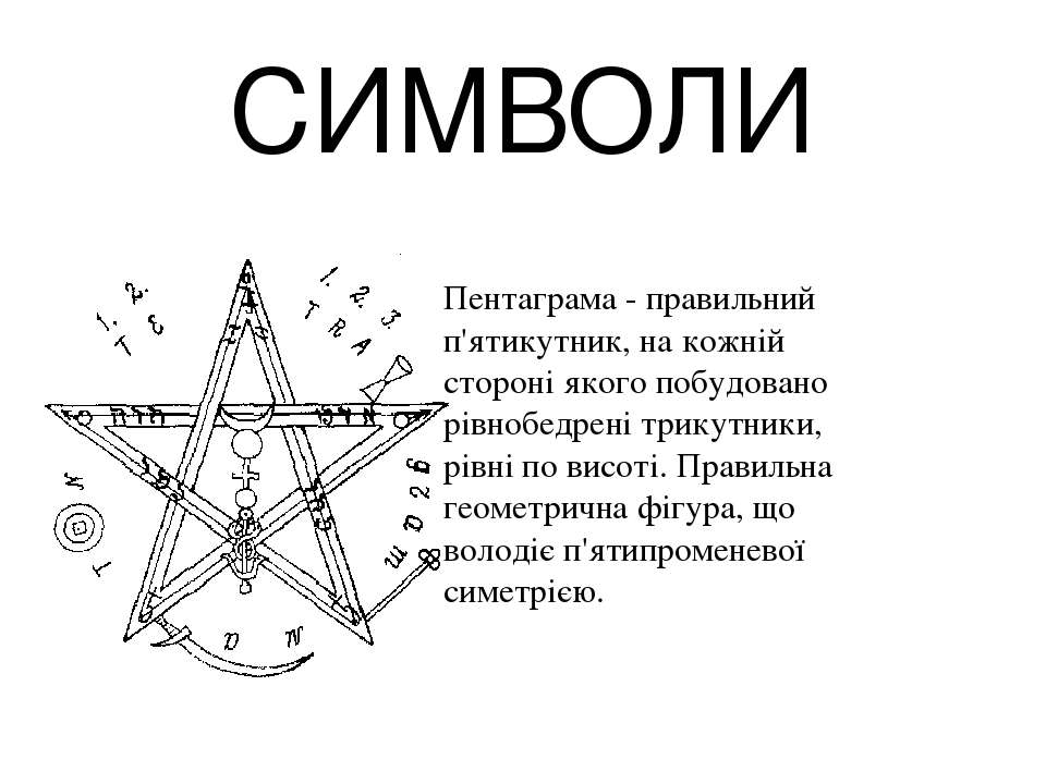 СИМВОЛИ Пентаграма - правильний п'ятикутник, на кожній стороні якого побудова...