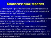 Биологическая терапия 1. Омализумаб - рекомбинантные гуманизированные монокло...