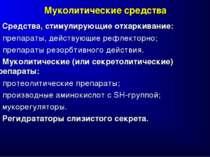 Муколитические средства 1. Средства, стимулирующие отхаркивание: а) препараты...