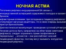НОЧНАЯ АСТМА Патогенез рефлюкс-индуцированной БА связан с: - непосредственной...