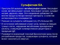 Сульфитная БА. Приступы БА вызывают метабисульфит калия, бисульфит калия, мет...