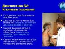Диагностика БА: Ключевые положения Гиподиагностика БА является повсеместной Д...