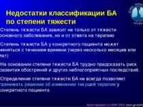 Недостатки классификации БА по степени тяжести Адаптировано из GINA 2014: www...