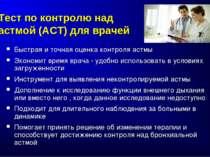Тест по контролю над астмой (АСТ) для врачей Быстрая и точная оценка контроля...