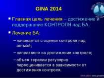 GINA 2014 Главная цель лечения – достижение и поддержание КОНТРОЛЯ над БА. Ле...