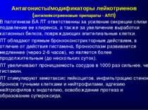 Антагонисты/модификаторы лейкотриенов (антилейкотриеновые препараты - АЛП) В ...