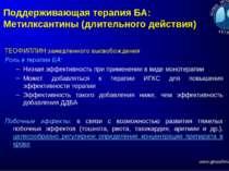 Поддерживающая терапия БА: Метилксантины (длительного действия) ТЕОФИЛЛИН зам...