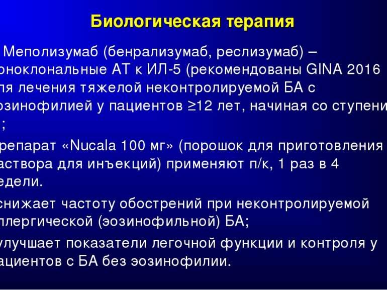Биологическая терапия 2. Меполизумаб (бенрализумаб, реслизумаб) – моноклональ...