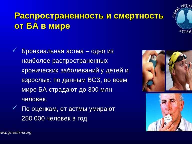 Распространенность и смертность от БА в мире Бронхиальная астма – одно из наи...