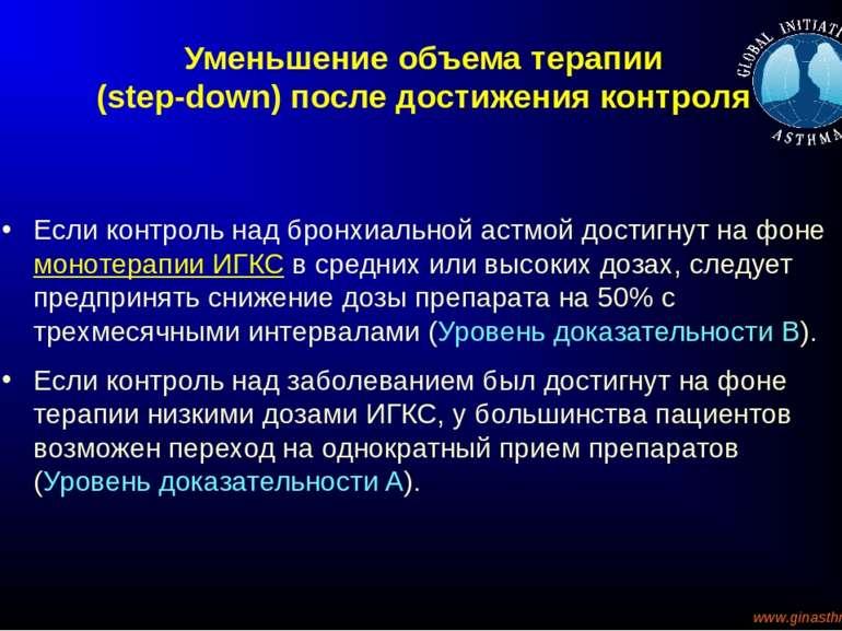 Уменьшение объема терапии (step-down) после достижения контроля Если контроль...