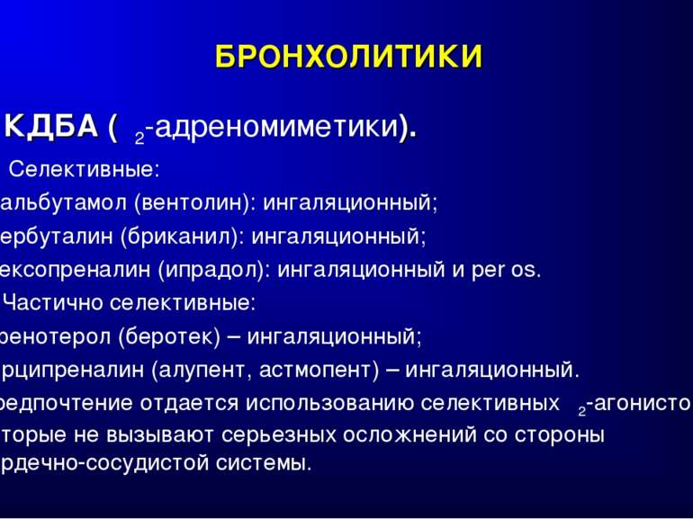 БРОНХОЛИТИКИ I. КДБА (β2-адреномиметики). 1. Селективные: сальбутамол (вентол...