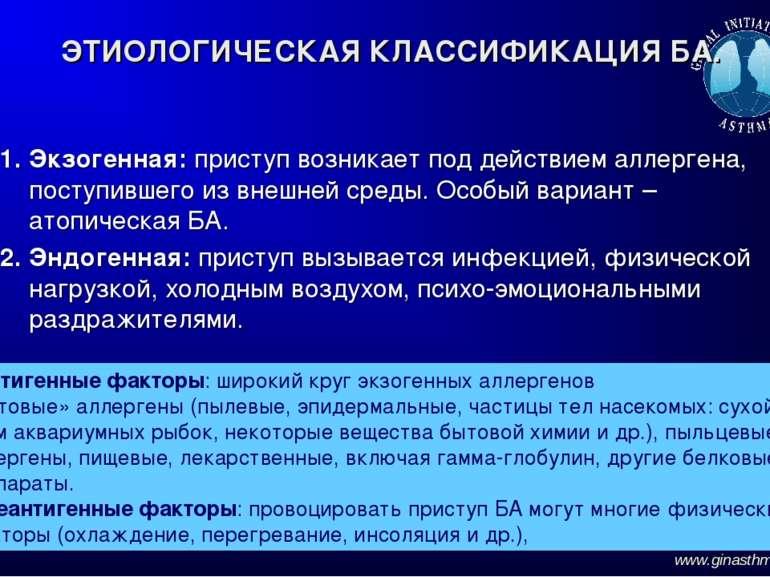 www.ginasthma.org 1. Экзогенная: приступ возникает под действием аллергена, п...