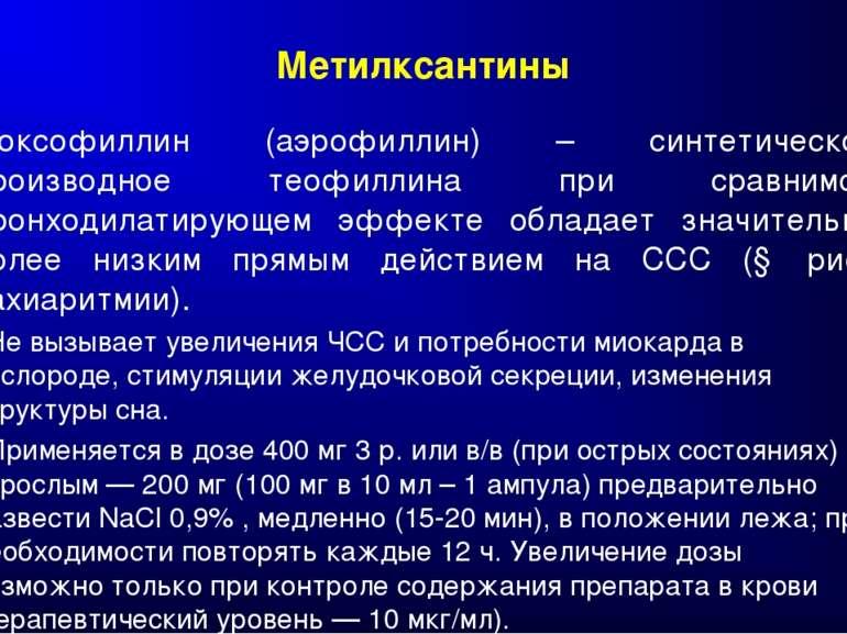 Метилксантины Доксофиллин (аэрофиллин) – синтетическое производное теофиллина...