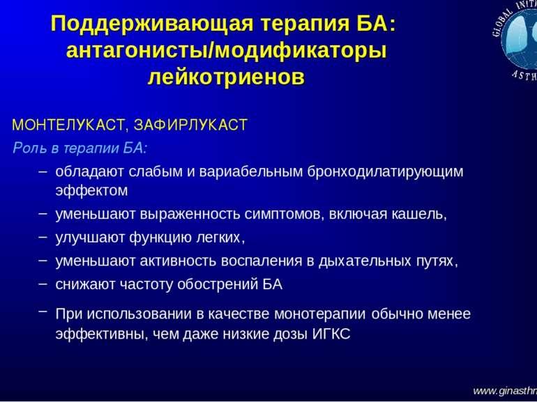 Поддерживающая терапия БА: антагонисты/модификаторы лейкотриенов МОНТЕЛУКАСТ,...