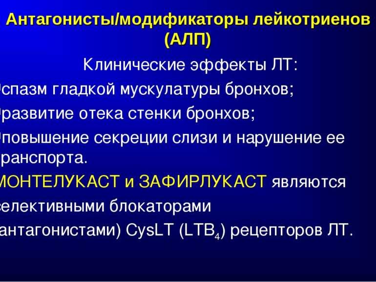 Антагонисты/модификаторы лейкотриенов (АЛП) Клинические эффекты ЛТ: спазм гла...