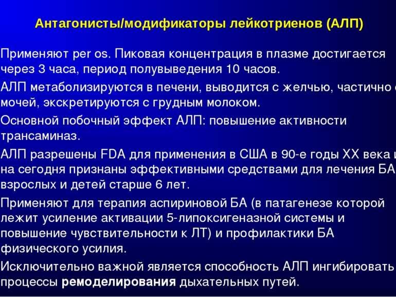 Антагонисты/модификаторы лейкотриенов (АЛП) Применяют per os. Пиковая концент...