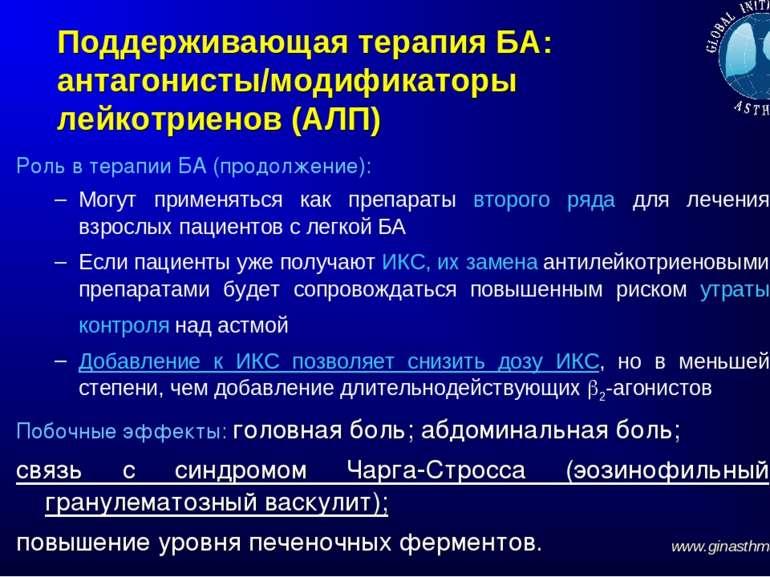 Поддерживающая терапия БА: антагонисты/модификаторы лейкотриенов (АЛП) Роль в...