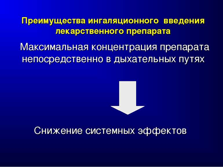Преимущества ингаляционного введения лекарственного препарата Максимальная ко...