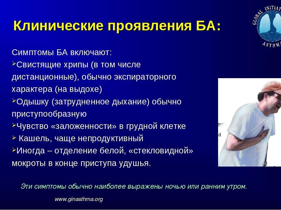 Симптомы БА включают: Свистящие хрипы (в том числе дистанционные), обычно экс...
