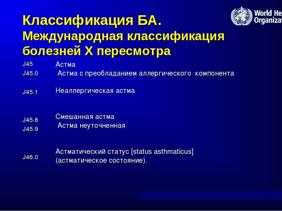 Классификация БА. Международная классификация болезней X пересмотра J45 J45.0...